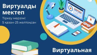 Photo of Қарағанды: НЗМ Виртуалды мектепке қабылдау жүргізеді