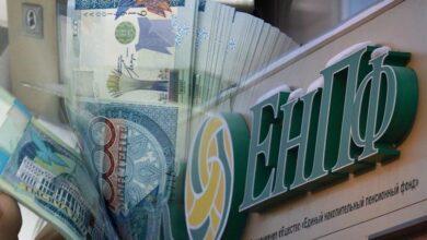 Photo of Чистый инвестиционный доход вкладчиков ЕНПФ составил 217,9 млрд тенге