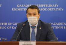 Photo of К 2025 году доля участия государства в экономике будет сокращена до 14% — А. Смаилов