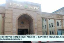 Photo of Алматинский университет иностранных языков и деловой карьеры лишили лицензии